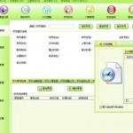 科迈舞蹈培训班管理软件系统 v8.0官方版