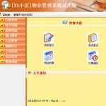 物管管家房产物业管理软件 v8.5官方版