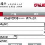 中银国际证券同花顺 v7.0官方版