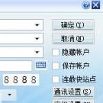 中银国际证券纯网上委托系统 v7.0官方版
