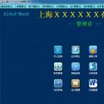 AH企业管理系统(ERP软件) v4.07 免费版