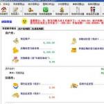 持家理财记账软件 v3.3.8.9官方版