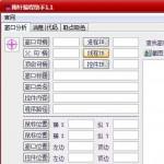 雨轩编程助手 v1.0 绿色版
