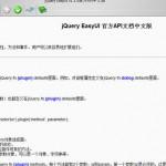 jQuery EasyUI v1.3.6 绿色版