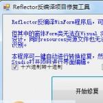 正隆WinFormCS Reflector反编译项目修复工具 v1.3.2 绿色版