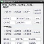 酷米织梦标签生成器软件 v1.0 绿色版