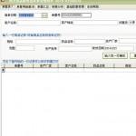 创力药品销售出库单管理软件 v26.0.3 绿色版