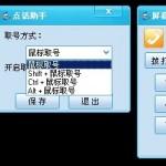 点话助手 v1.1.0.2 v1.0绿色版