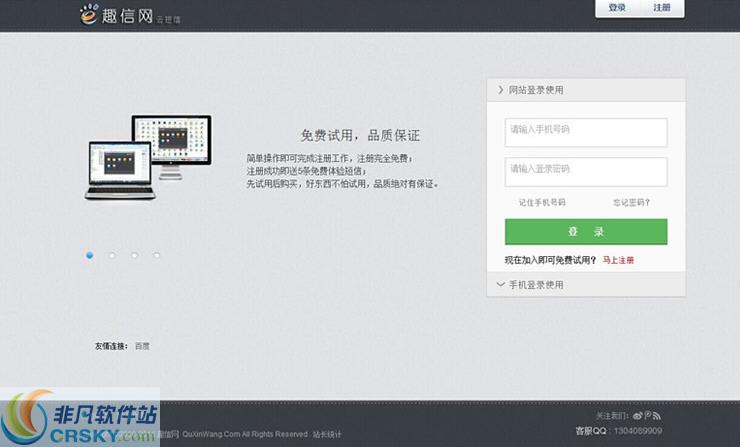 趣信网短信客户端 v1.0官方版