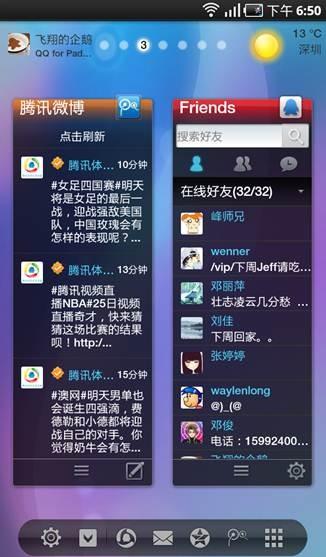 腾讯QQ v2.80 官方版