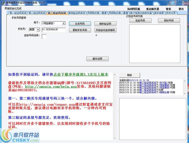 猪猪美国手机验证码接收系统 v3.3官方版