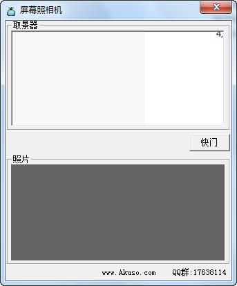 屏幕照相机vb源码 v1.0官方版