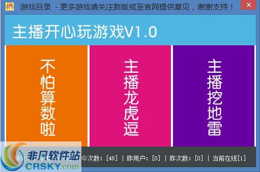 主播开心玩游戏 v1.0官方版