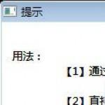 MASM汇编编译助手 v2.0官方版