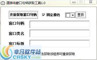 道路鸣窗口句柄获取工具 v1.0官方版