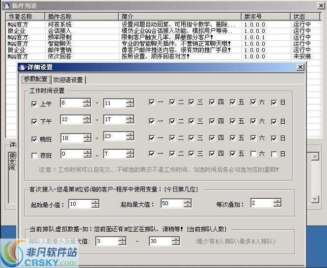 小魏智能客服QQ机器人 v1.0.0.4804官方版