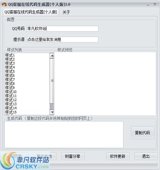 QQ客服在线代码生成器 v1.0官方版