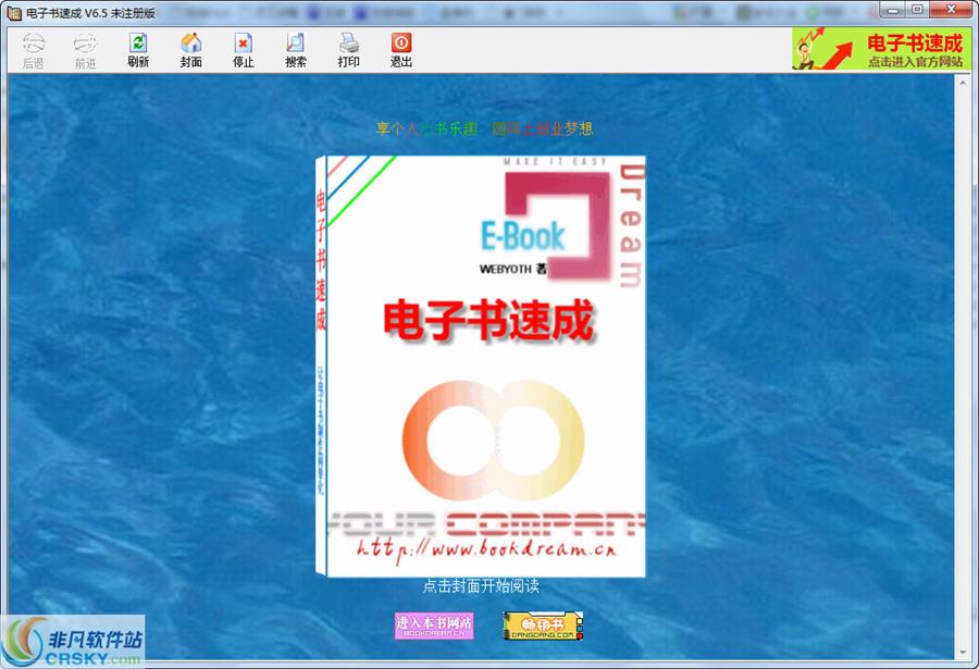 追梦电子书速成(eBookDream) v6.5官方版