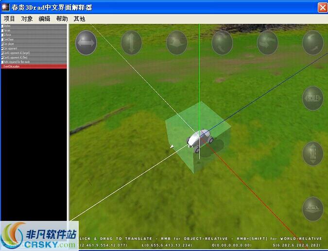春贵3Drad中文界面解释器 v1.0官方版