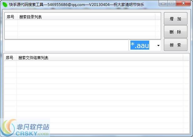 看海快手源码搜索工具 v20140103官方版