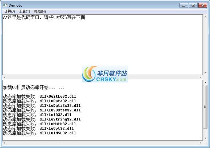 Lu编译运行库 v1.0 Build20140225官方版
