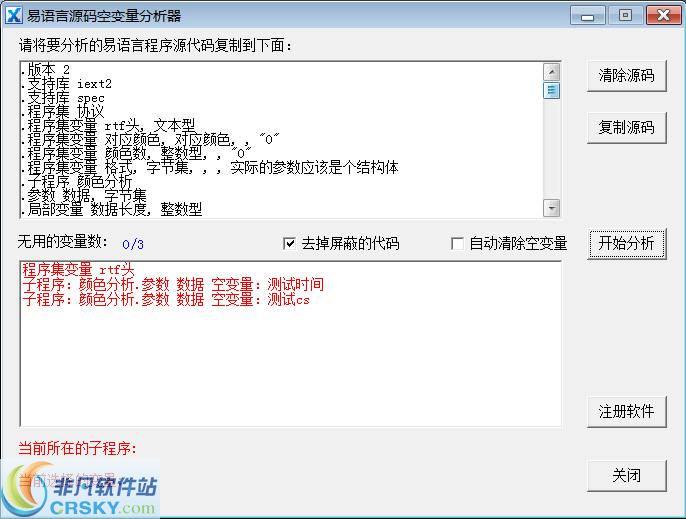 易语言源码空变量分析器 v1.0官方版