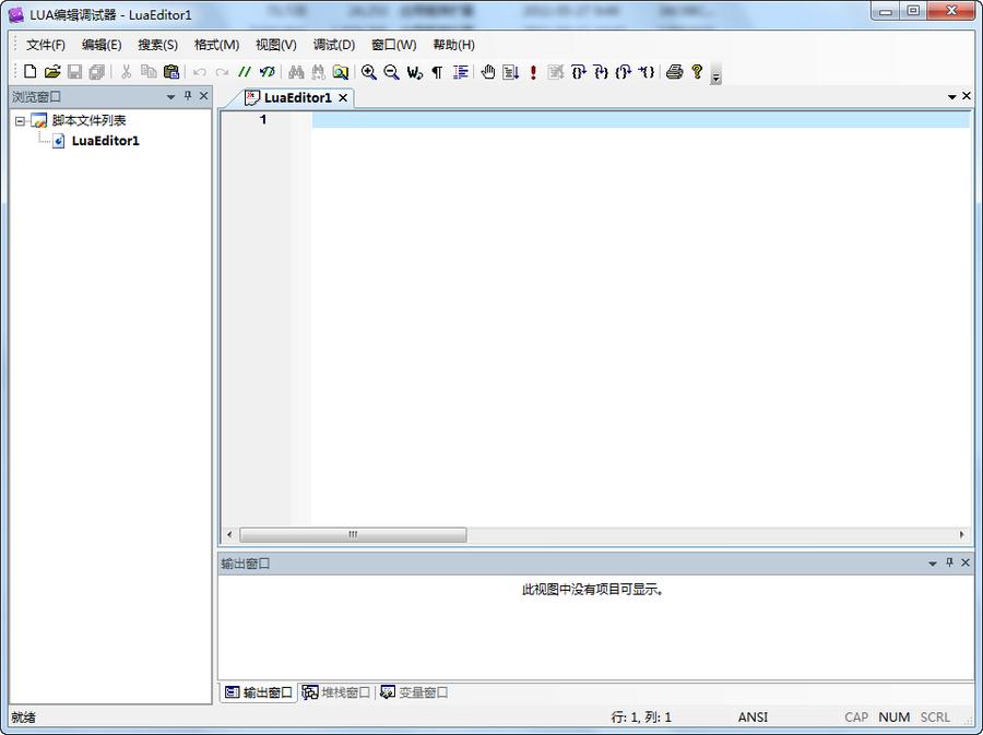 LuaEditor编译调试器 v6.3.0官方版