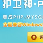 护卫神PHP套件ISAPI版 v5.2官方版