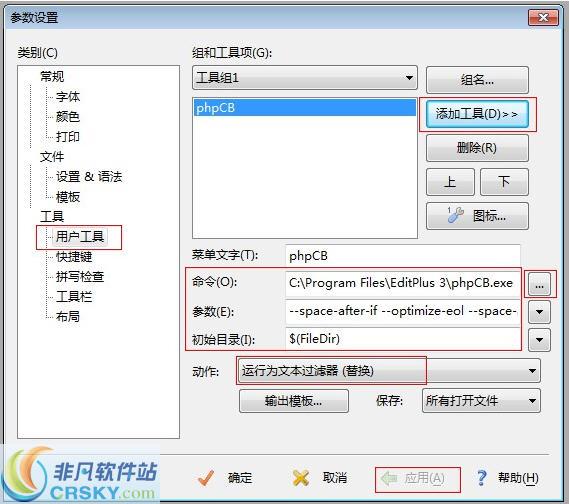 phpCodeBeautifier v1.0.1官方版