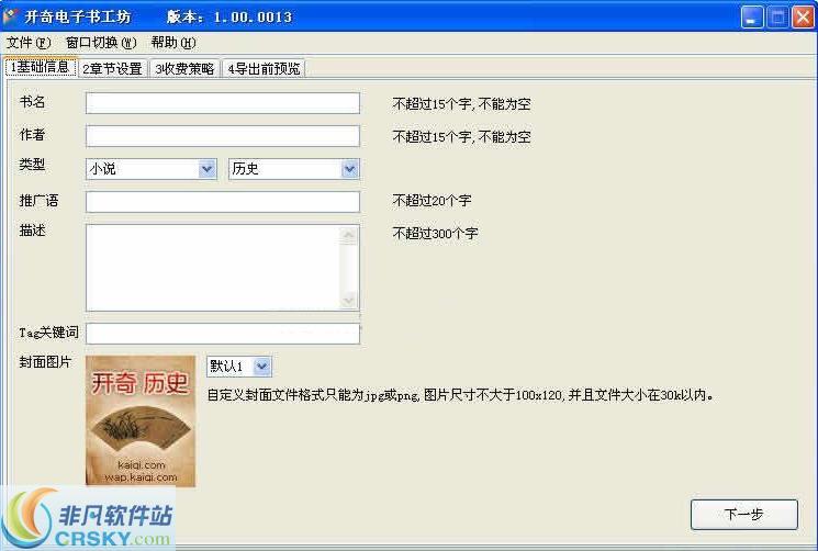 开奇网Jar电子书制作软件 v1.00.0013免费版