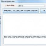 永盛chm电子书制作软件 v8.1免费版