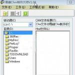易峰Chm制作大师 v1.09免费版