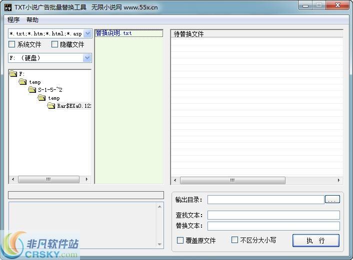 TXT小说广告批量替换工具 v1.0免费版