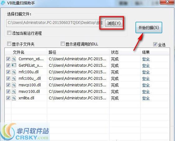 VB批量扫描助手 v1.0免费版