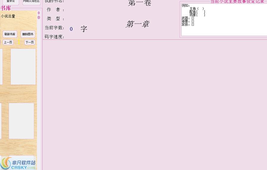 黑猫神小说写作软件 v1.1 正式版
