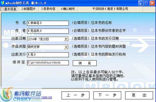 mbook制作工具 v1.0免费版