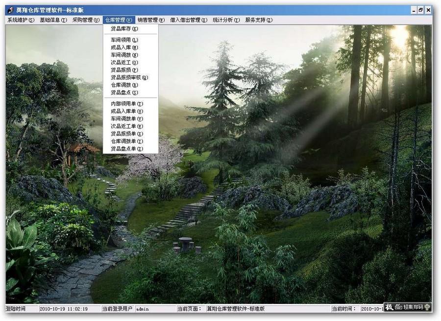 翼翔仓库管理软件 v1.0 标准版