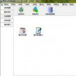 国亮仓库管理系统 v3.0官方版