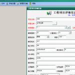 小超项目材料管理系统 v2.3官方版