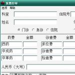 医院门诊住院发票打印 v1.2官方版