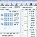 2元彩网数字三 v4.16官方版