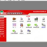 百财酒吧茶楼管理软件 v5.0官方版