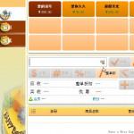 诺亚蛋糕烘焙管理系统2011 v2.0官方版