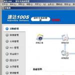 速达100S茶叶专卖店管理软件 v2.0官方版