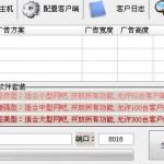 网吧魔法墙(网吧桌面广告软件) v2.0官方版