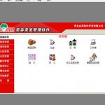 百财美容美发管理软件 v3.0官方版