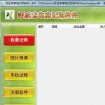 好运来家庭记账软件 v8.0 龙翔物业收费管理系统