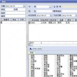 创生洗衣管理系统 v2013.10.09官方版
