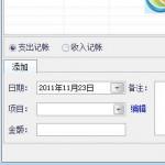 鸿达小帐本 v1.0官方版
