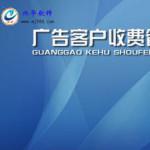 兴华广告客户收费管理系统 v7.3官方版